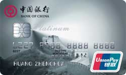 Bank of China Great Wall Unionpay Platinum Card