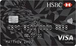 HSBC Visa Infinite Card