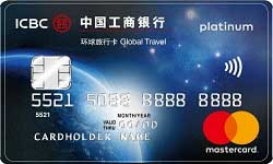 ICBC Global Travel MasterCard Credit Card