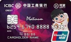 ICBC Koipy Dual Currency Credit Card