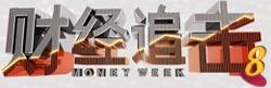 Interview on Channel 8's 财经追击 Money Week